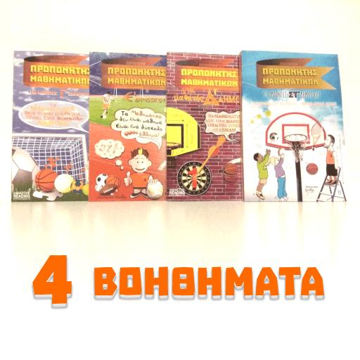 4 βοηθηματα μαθηματικων