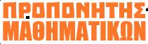 Proponitis Mathimatikon