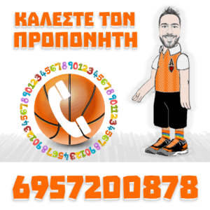 Contact Proponitis Mathimatikon