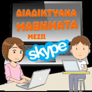 Μαθήματα μέσω Skype